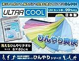 ウルトラクール 洗える冷たいタオル 約8×79cm ひんやりタオル 日本製 冷やりタオル/グリーン