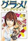 グ・ラ・メ! 6―大宰相の料理人 (BUNCH COMICS)