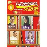 NHK テレビ いまから出直し英語塾 2006年 08月号 [雑誌]