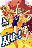 A・Iが止まらない! (4) (講談社コミックスデラックス (1279))