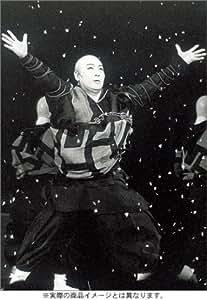 歌舞伎名作撰 達陀 / 二人椀久 [DVD]