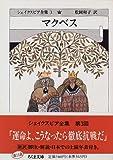 シェイクスピア全集 (3) マクベス (ちくま文庫)