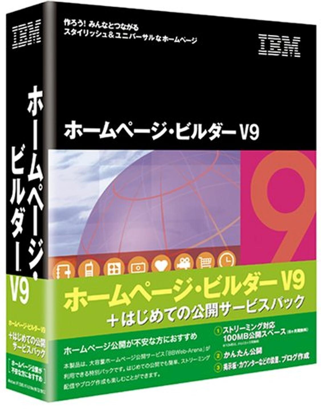 痛いマージンりIBMホームページ・ビルダー V9 + はじめての公開サービスパック