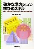 「確かな学力」としての学びのスキル―主体的・協同的問題解決スキル(生活・総合・社会・理