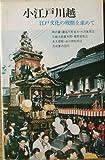 小江戸川越―江戸文化の残照を求めて (1979年) 画像