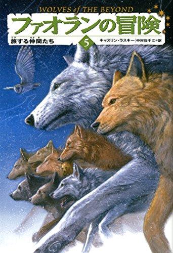 ファオランの冒険5 旅する仲間たちの詳細を見る