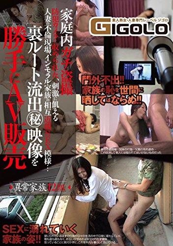 家庭内ガチ盗撮 防犯カメラに収められた、刺激に・・・