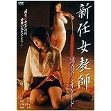 新任女教師 誘惑のレオタード [DVD]