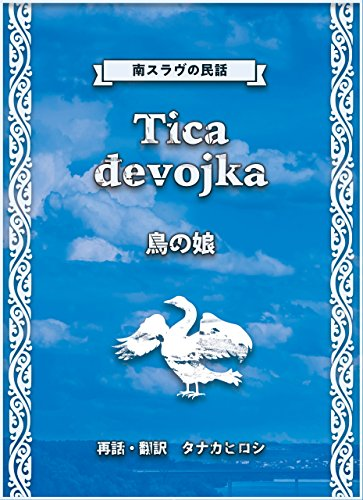 鳥の娘 Tica đevojka (南スラヴの民話)