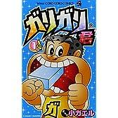 ガリガリ君 第1巻 (コロコロドラゴンコミックス)