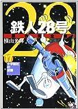 鉄人28号 17 原作完全版 (希望コミックススペシャル)