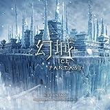 幻城 ~ Ice Fantasy (OST) [台湾版]