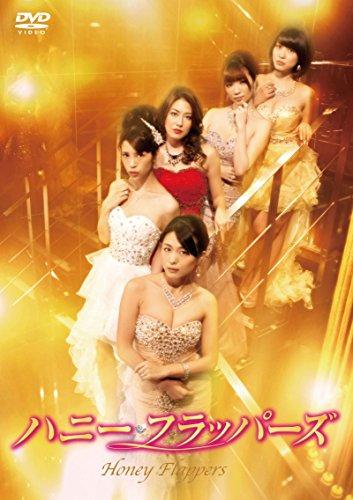 ハニー・フラッパーズ -スタンダード・エディション- [DVD]
