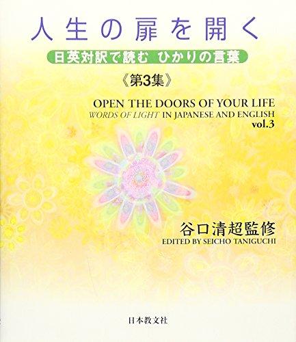 人生の扉を開く―日英対訳で読むひかりの言葉〈第3集〉