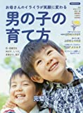お母さんのイライラが笑顔に変わる 男の子の育て方 (洋泉社MOOK)