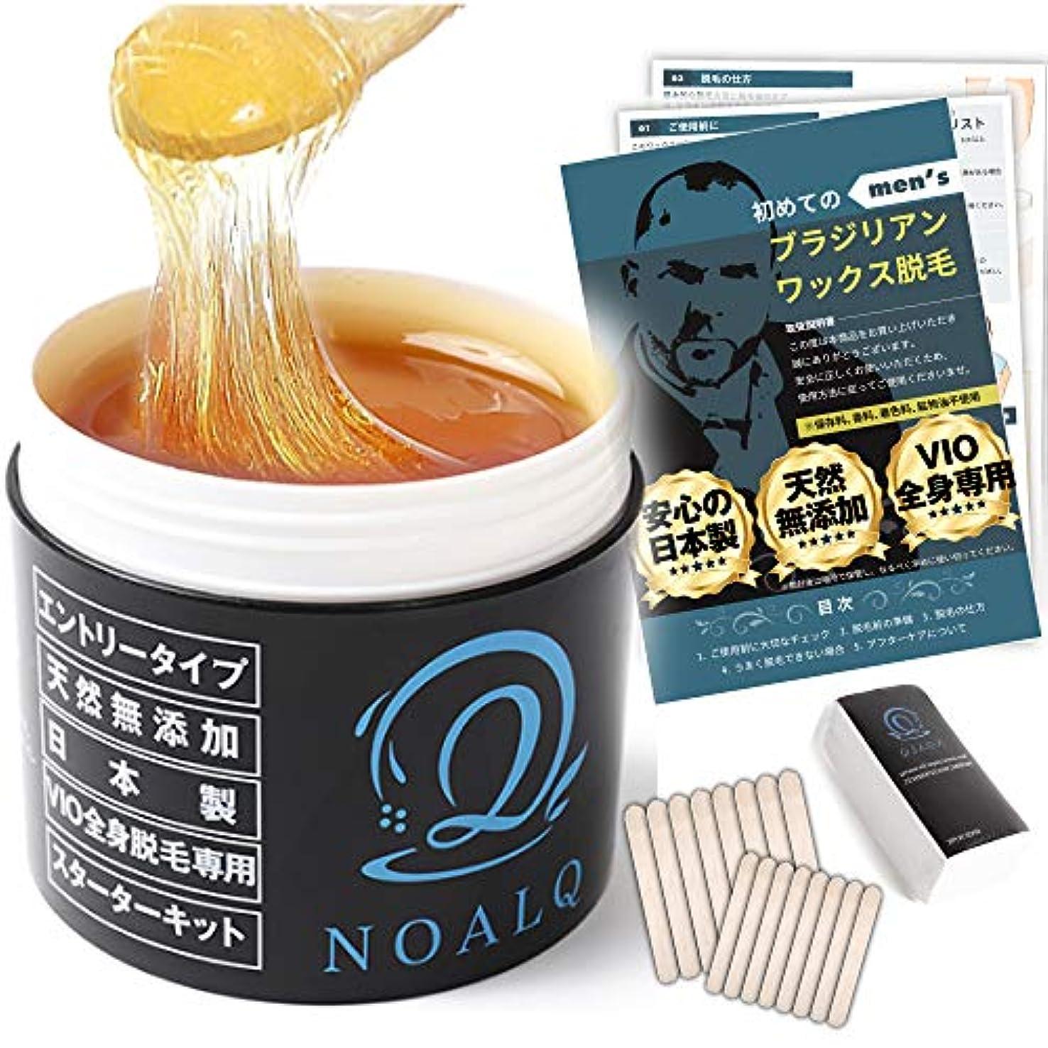 ガレージ伝染性の右NOALQ(ノアルク) ブラジリアンワックス エントリータイプ 天然無添加素材 純国産100% VIO 全身脱毛専用 スターターキット