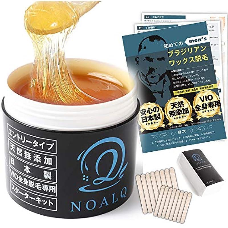 活力磁器スラックNOALQ(ノアルク) ブラジリアンワックス エントリータイプ 天然無添加素材 純国産100% VIO 全身脱毛専用 スターターキット