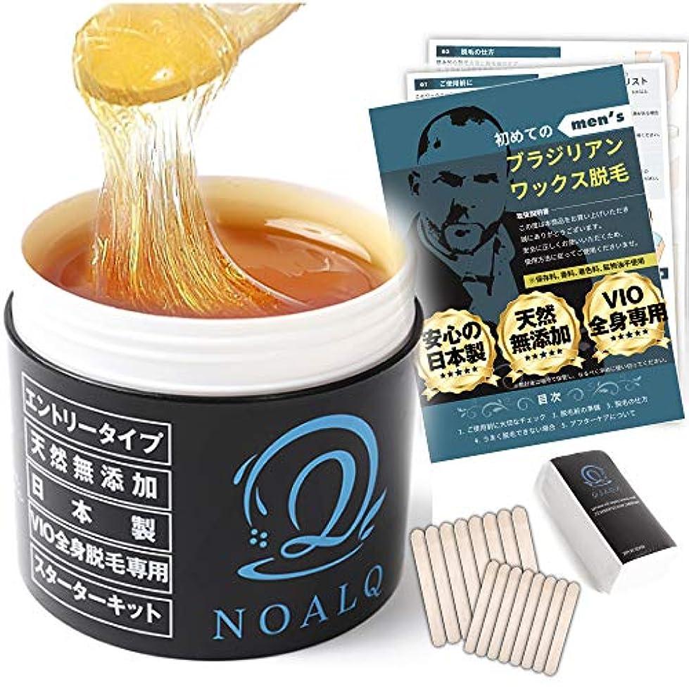 ターゲットスキャンダラス恥ずかしいNOALQ(ノアルク) ブラジリアンワックス エントリータイプ 天然無添加素材 純国産100% VIO 全身脱毛専用 スターターキット