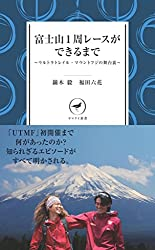 富士山1周レースができるまで ~ウルトラトレイル・マウントフジの舞台裏 (ヤマケイ新書)