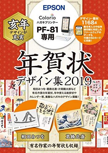 エプソン 年賀状デザイン集 PFND2019 2019年度版...