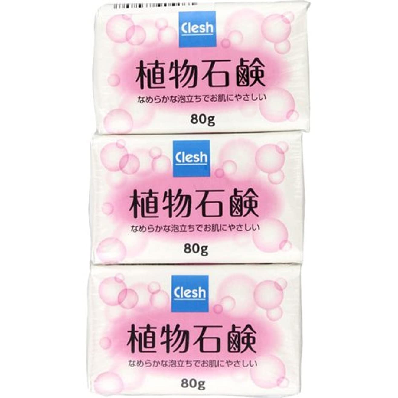 Clesh(クレシュ) 植物石鹸 80g×3個