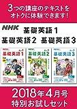 NHK 基礎英語1 基礎英語2 基礎英語3 特別お試しセット 2018年 4月号 [雑誌] (NHKテキスト)
