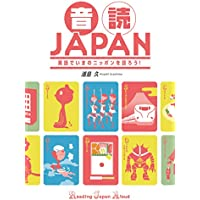 音読JAPAN 英語でいまのニッポンを語ろう!