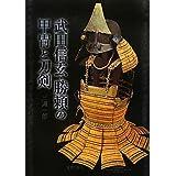 武田信玄・勝頼の甲冑と刀剣
