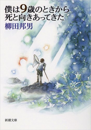 『僕は9歳のときから死と向きあってきた』文庫解説by 徳永進