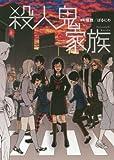 殺人鬼家族 (IDコミックス)
