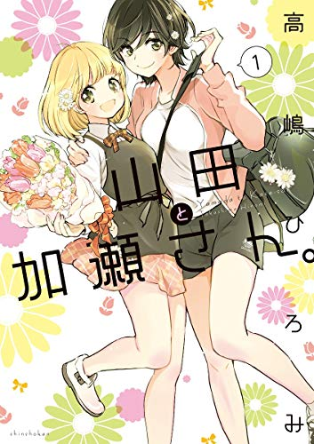 山田と加瀬さん。(1) (ひらり、コミックス)