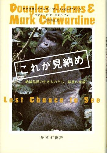 これが見納め―― 絶滅危惧の生きものたち、最後の光景の詳細を見る
