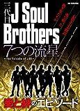 三代目 J Soul Brothers 7つの流星~the episodes of JSB~ (DIA Collection)