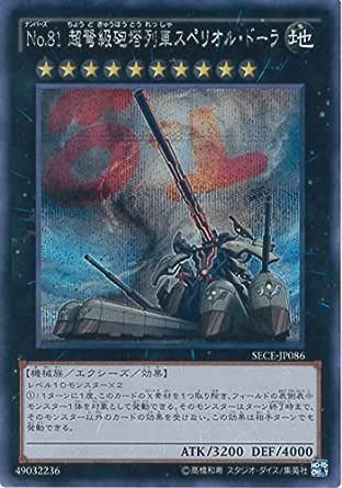 遊戯王 SECE-JP086-SE 《No.81 超弩級砲塔列車スペリオル・ドーラ》 Secret