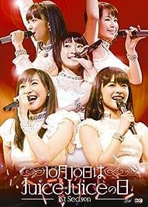 10月10日はJuice=Juiceの日~1st Season~ [DVD]