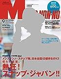 メンズノンノ9月号増刊 付録なし版メンズノンノ