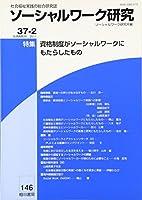 ソーシャルワーク研究 Vol.37No.2―社会福祉実践の総合研究誌 特集:グローバリゼーションとソーシャルワーク