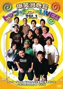爆笑渦巻島 トップ・カラーLIVE!! Vol.1 [DVD]