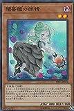 遊戯王 DP21-JP024 闇薔薇の妖精 (日本語版 スーパーレア) デュエリストパック ?レジェンドデュエリスト編4?