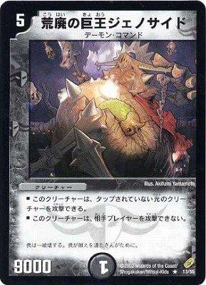 デュエルマスターズ/DM-04/13/R/荒廃の巨王ジェノサイド
