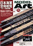 MODEL Art (モデル アート) 2012年 11月号 [雑誌]