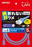 iBUFFALO ツメの折れないLANケーブル カテゴリー6 ストレート スタンダード 5m ブルー BSLS6NU50BL2