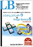 LB システムコマンダー9 & LB Image Backup 8 バンドルパック