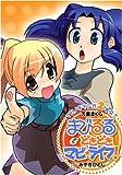 まびるる&どきどきマビ☆ライフ!―マビノギマンガ2本立て / 天童 まくら のシリーズ情報を見る