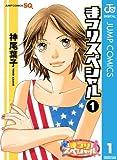 まつりスペシャル モノクロ版 1 (ジャンプコミックスDIGITAL)