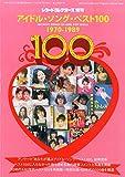 アイドル・ソング・ベスト100 1970-1989