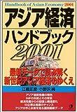 アジア経済ハンドブック〈2001〉