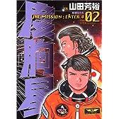 度胸星 (02) (ヤングサンデーコミックス)