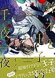 鈴木と王子の千夜一夜 (BABYコミックス)