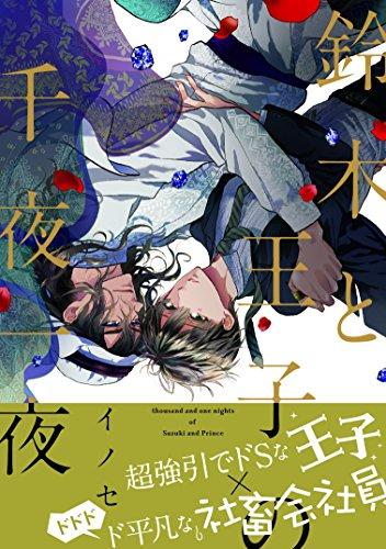 鈴木と王子の千夜一夜 (BABYコミックス)の詳細を見る